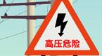 要远离高压电线和高