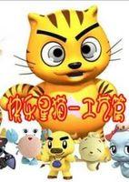 快乐星猫之工艺篇