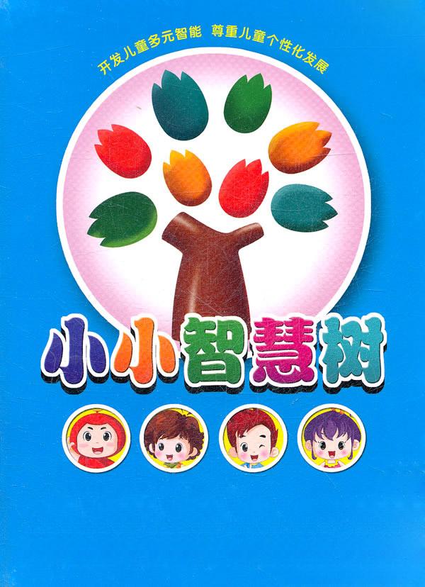 小小智慧树(2012)