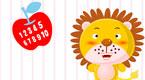 小狮子学数数