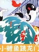 伊芙心悦2016小鲤鱼跳龙门全集-动画片小鲤鱼跳龙门全集在线观看2016mc刺心经典语录