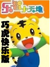 巧虎乐智小天地快乐版 2009
