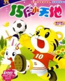 巧虎乐智小天地快乐版 2007