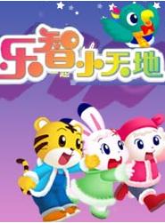 巧虎乐智小天地快乐版 2011