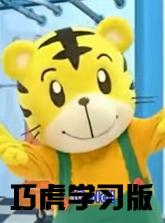 巧虎乐智小天地学习版 2008