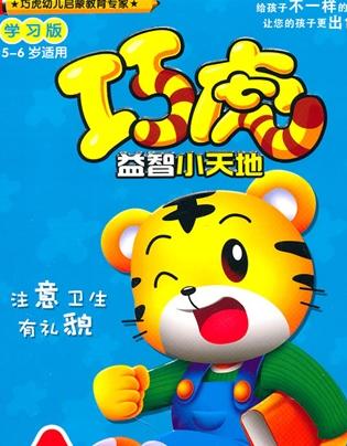 巧虎乐智小天地学习版 2013