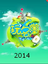 ������ 2014