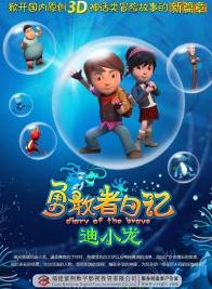 勇敢者日记-迪小龙 第1季