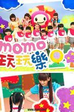 MOMO玩玩乐第一季