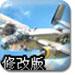 轰炸机战争修改版