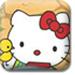 凯蒂猫收彩蛋