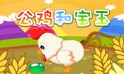 公鸡和宝玉