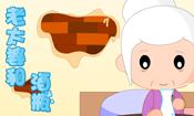 老太婆和酒瓶