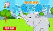 大象卖象牙
