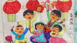 一起庆祝元旦节