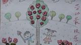我的劳动树