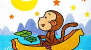 猴子的香蕉船