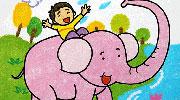 我在骑大象