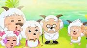 羊羊小心愿