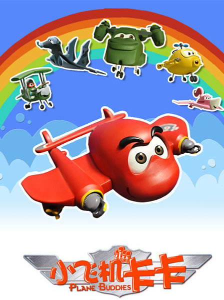 小飞机卡卡全集-动画片小飞机卡卡全集在线观看