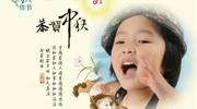 中秋节歌谣