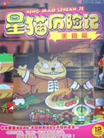 星猫系列之美食篇
