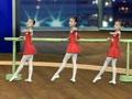 少儿基础舞蹈训练教程40
