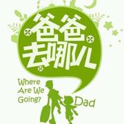 爸爸去哪儿主题曲