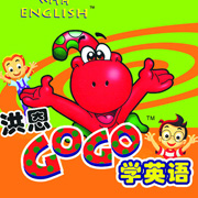 洪恩GOGO的学英语世界