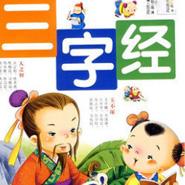 听故事学三字经