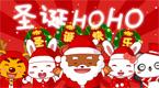 圣诞HOHO