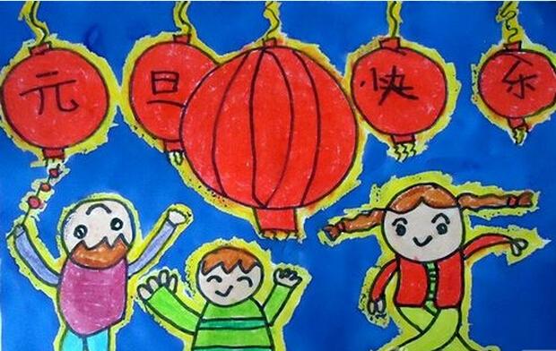 元旦节快乐 起跑线儿童画