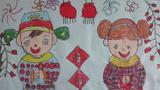 红红火火的新年