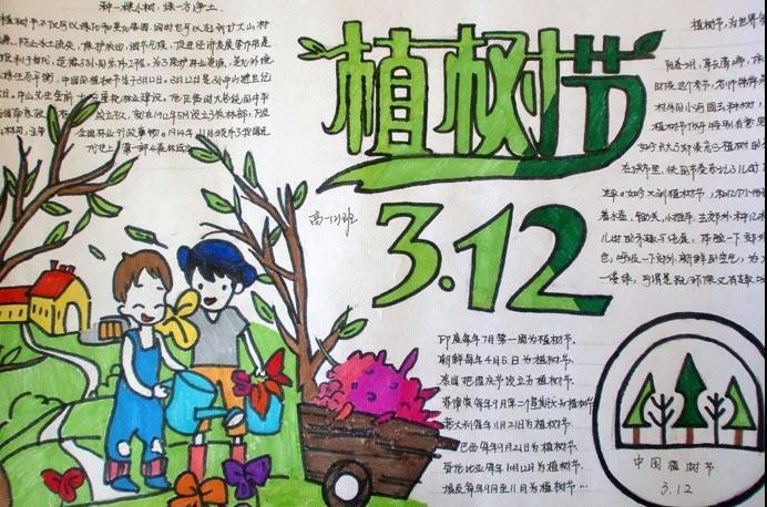 一起去植树 起跑线儿童画