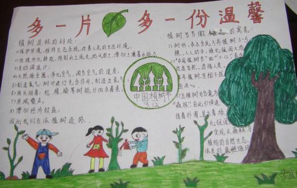 植树节画报图片大全-多一份树叶多一份温暖