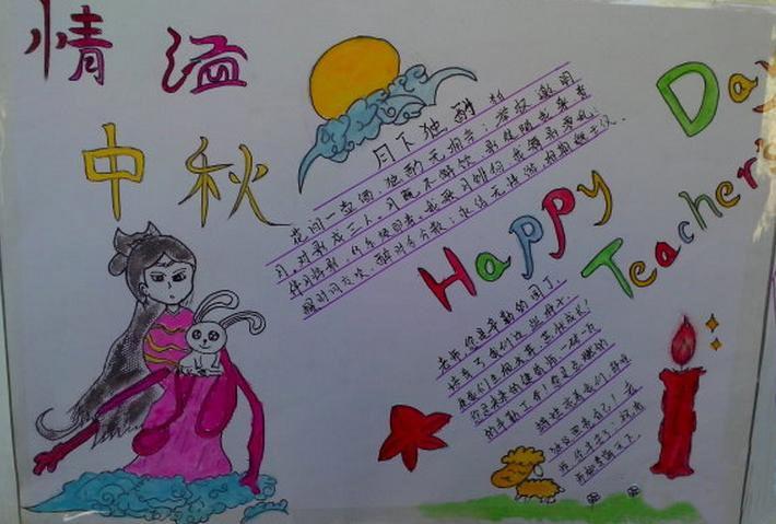 """中秋节是汉族和少数民族的民间传统节日.早在三代时期我国就有""""秋"""