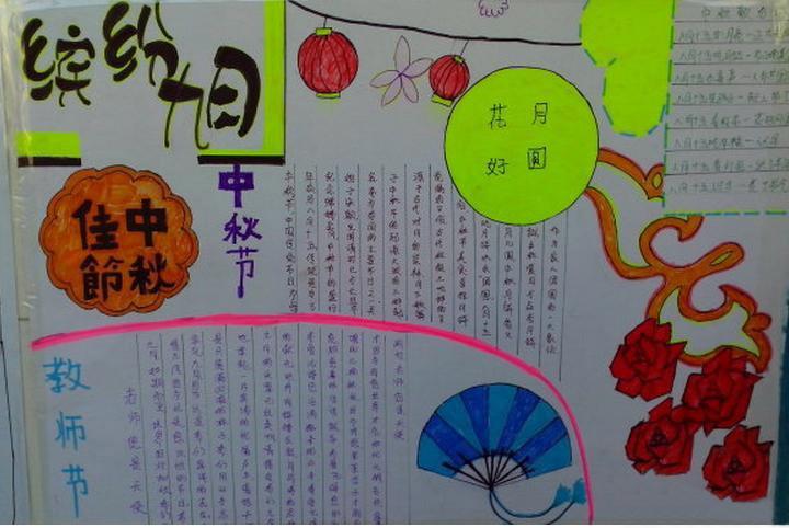 缤纷九月中秋节