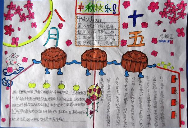 是不是特别希望中秋节快点到呢,中秋是中国的法定节假日,在这一天