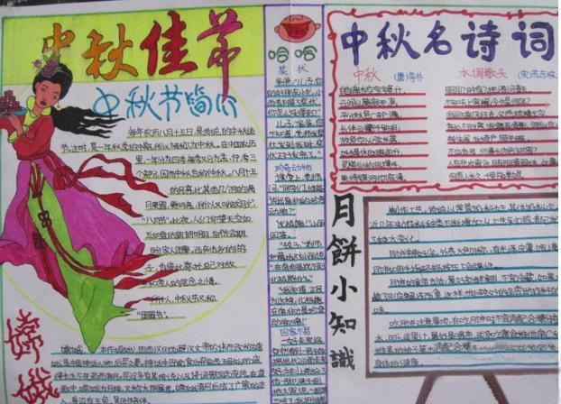 中秋节幼儿画报-中秋佳节