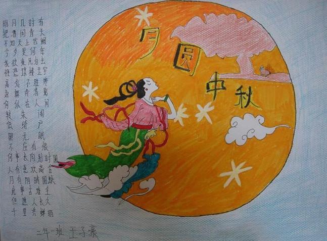 中秋节幼儿画报-月圆中秋