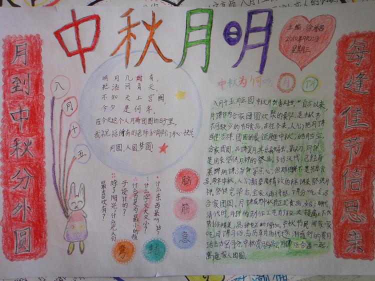 中秋节幼儿画报-中秋月明