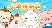 小羊找朋友