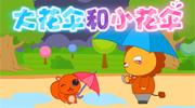 大花伞和小花伞