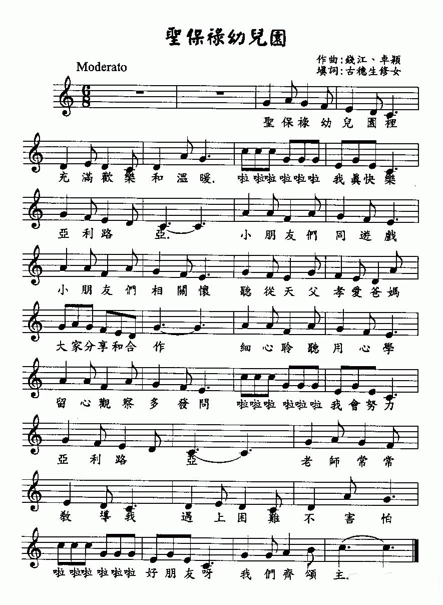 圣保禄幼儿园歌谱_圣保禄幼儿园歌词_圣保禄幼儿园_圣