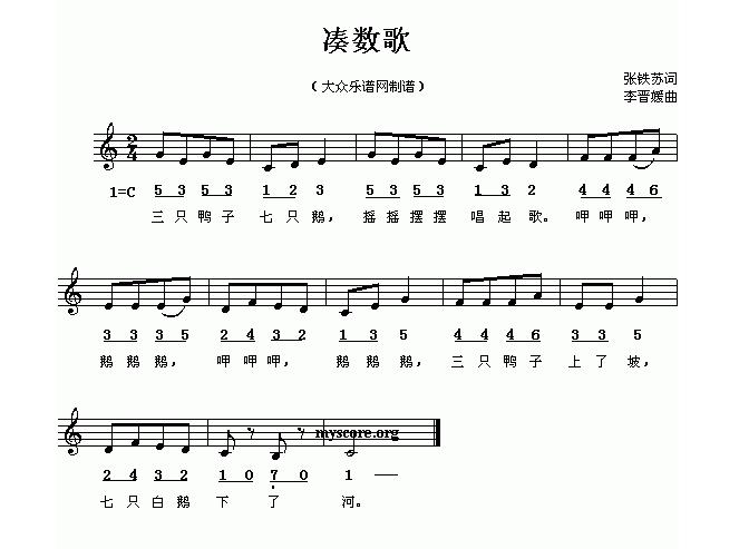 凑数歌歌谱_凑数歌歌词_凑数歌伴奏下载_凑数歌视频