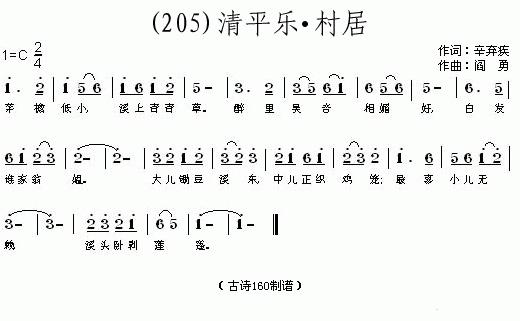 清平乐·村居歌谱_清平乐·村居歌词_清平乐·村居