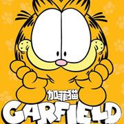 加菲猫的幸福生活关于中国的是哪一集