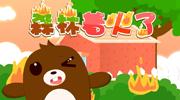 森林着火了