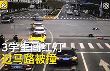 三名学生手拉手闯红灯被撞 目前无生命危险