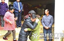 贵州14岁少女负气离家 失踪16年后终团聚